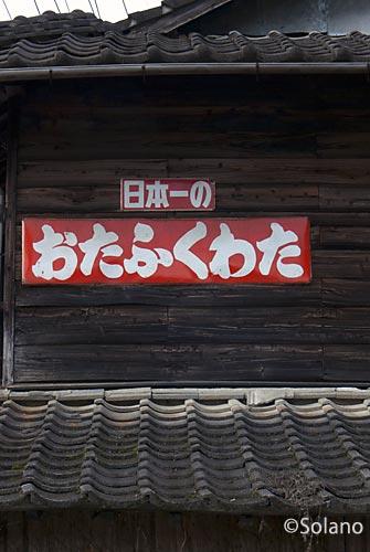 大行司駅前「日本一のおたふくわた」のホーロー看板