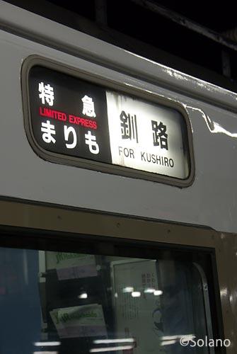 釧路行き特急まりも、キハ183系気動車の方向幕