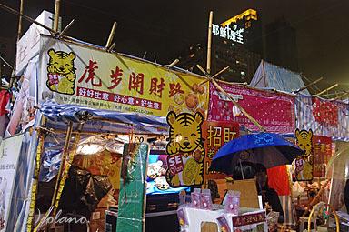 香港、春節・旧正月前の年宵花市。来年の干支の虎グッズの露店