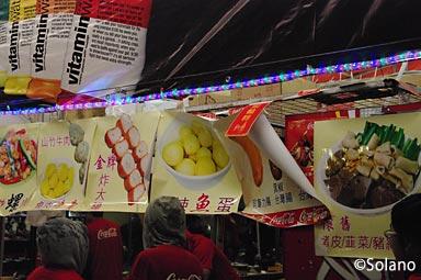 香港の年末・大晦日、年宵花市。食べ物の露店