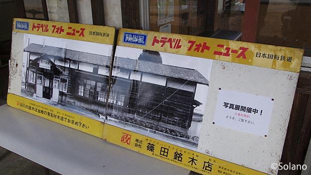 西大塚駅、国鉄トラベルフォトニュースの掲示板