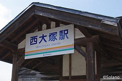 山形鉄道・西大塚駅の木造駅舎、車寄せの漆喰部分