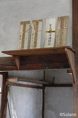 西大塚駅の木造駅舎内部、神棚の御札