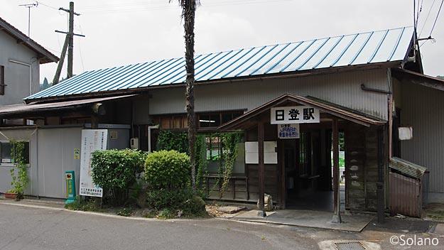 JR西日本・木次線、日登駅、増築された木造駅舎