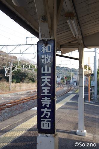 紀勢本線・印南駅、駅舎柱のホーム案内のホーロー看板