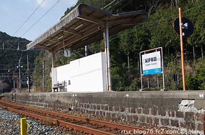 紀勢本線・紀伊有田駅、石積みの造り残すプラットホーム