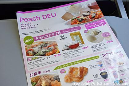 ピーチアビエーション、機内食など機内販売メニュー