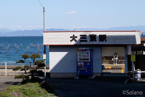 島原鉄道・有明海沿いの大三東駅(おおみさき・えき)