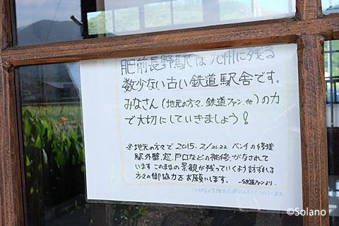 肥前長野駅、地元の人が書いた改修を伝える貼紙