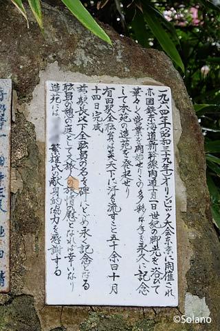 有田駅、池庭跡の東海道新幹線開通と東京五輪記念碑