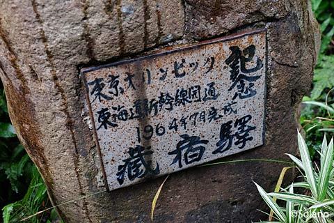 蔵宿駅、池庭跡の東海道新幹線開通と東京五輪記念碑