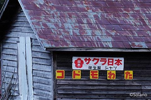 旧白滝駅近く、廃屋っぽい建物のホーロー看板