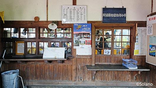 古い木造駅舎の窓口跡、若桜鉄道・隼駅