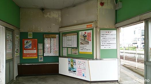 古井駅の木造駅舎、無人駅となり塞がれた窓口跡
