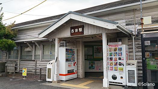 古井駅、大正11年築の90歳越えの木造駅舎