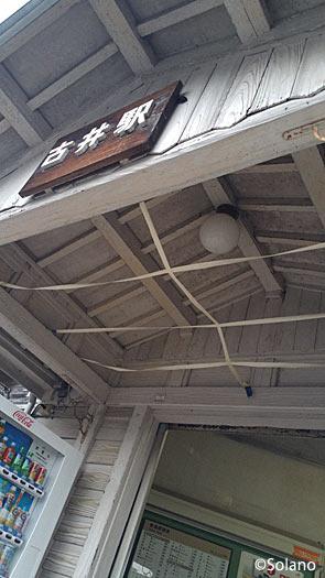JR東海・古井駅、大正の木造駅舎車寄せの裏側