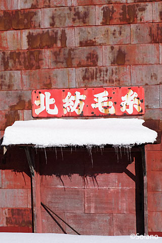 幾寅駅、鉄道員ロケセットの古い農業倉庫、ホーロー看板付き
