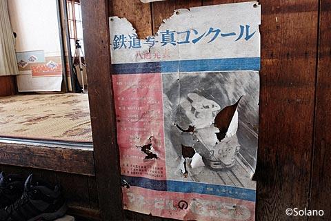 沼牛駅、昔の鉄道写真コンクールのポスター。特選作はボンネット型特急つばめ