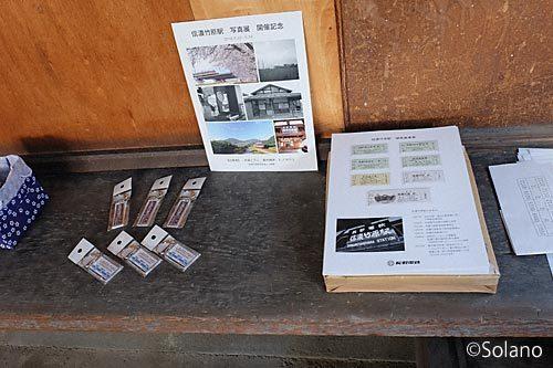 長野電鉄・信濃竹原駅、記念切符などの販売