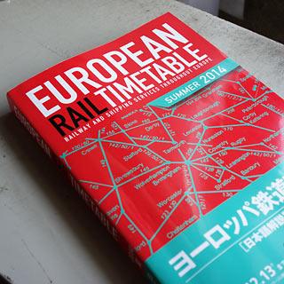 欧州旅行の友!「ヨーロッパ鉄道時刻表」