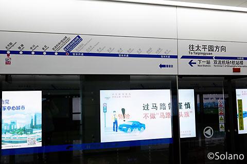 地下鉄・成都双流国際空港T2駅、ホームドア上の10号線路線図