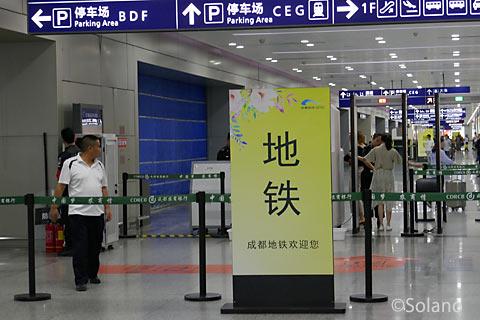 成都双流国際空港第二ターミナル駅、セキュリティチェック