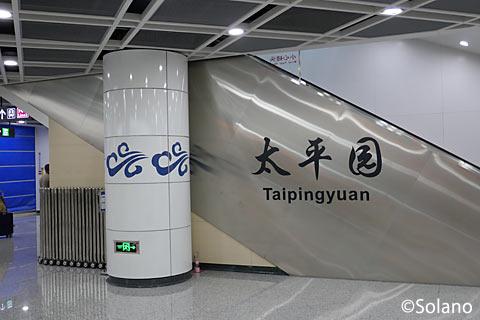 成都メトロ、太平園駅10号線プラットホーム