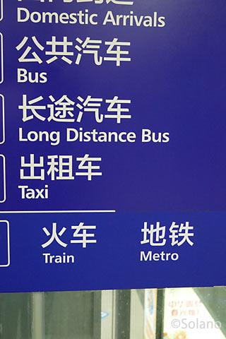 成都双流国際空港、エレベーター横の地鉄(Metro)の表記