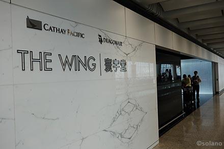 CX香港国際空港のラウンジ、ザ・ウイング