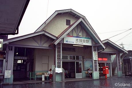 名鉄揖斐線、本揖斐駅。個性的な洋風木造駅舎