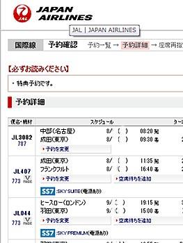 JAL、マイルでビジネスクラスの特典航空券が取れた