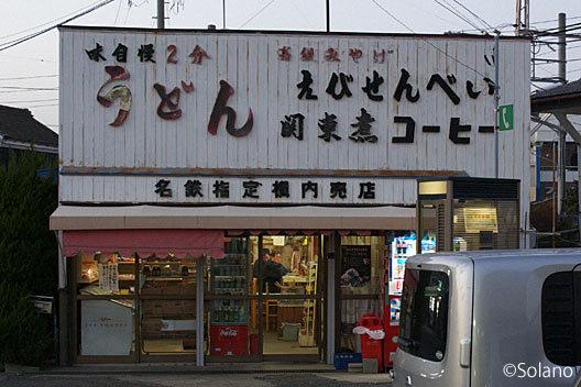 名鉄・西尾線・蒲郡線、吉良吉田駅前の構内売店