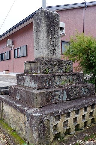 山形県南陽市・中川駅近く、中川石の石碑