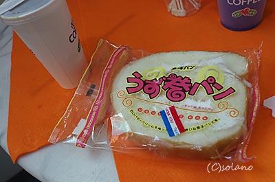 宮古空港で買った宮古島名物・うずまきパン