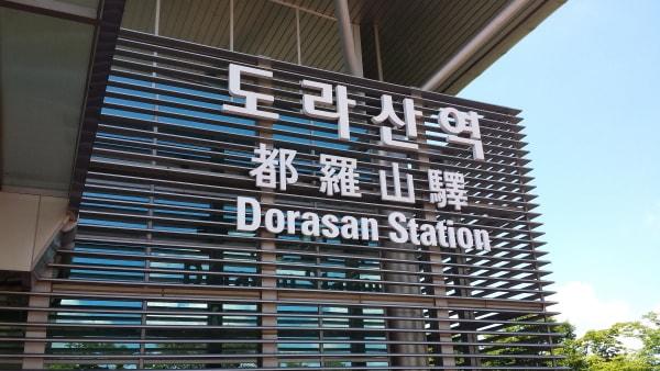 DMZツアー_都羅駅1