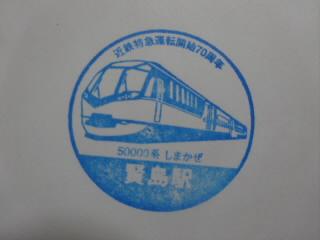 三重近鉄志摩線賢島駅スタンプ