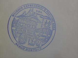 京都名神高速道路桂川PA下り線