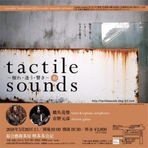 tactile sounds vol. 30