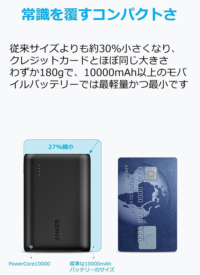 Anker-PowerCore-10000.jpg