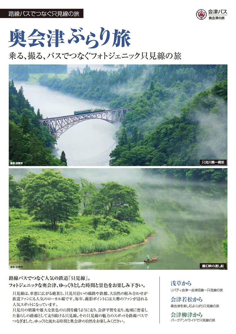 会津ぶらり旅