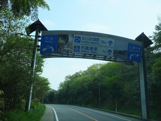 能登島へGO (13)