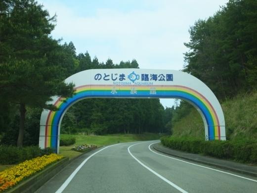 能登島へGO (18)