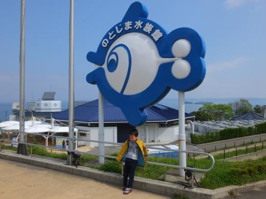 能登島へGO (19)