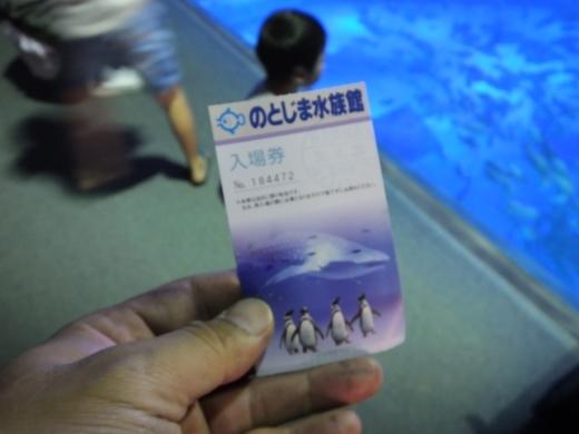 のとじま水族館 (2)
