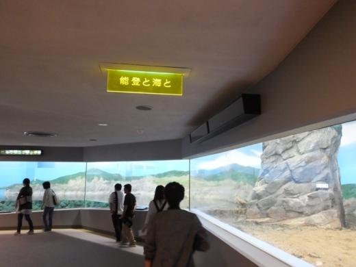 のとじま水族館 (19)