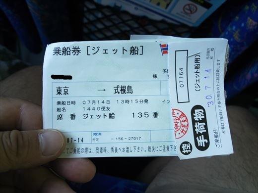 式根島キャンプ出発 (28)