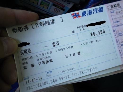 式根島キャンプ出発 (29)