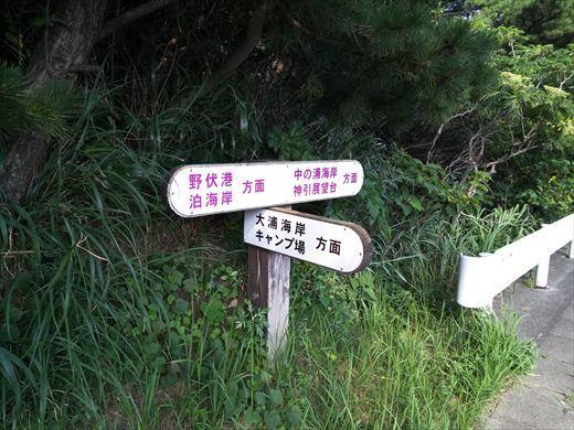 式根島キャンプ出発 (49)