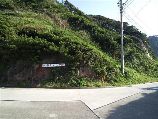 式根島キャンプ出発 (50)