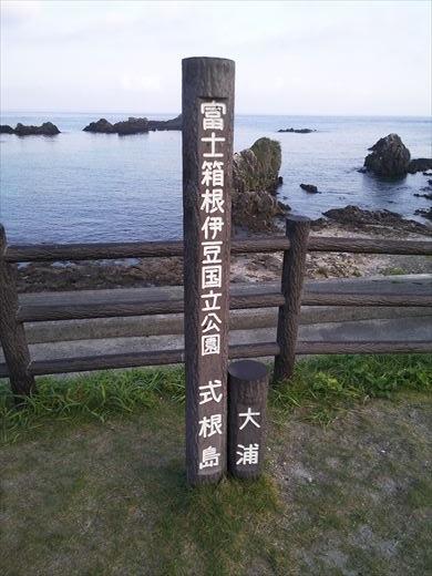 式根島2日目 (3)